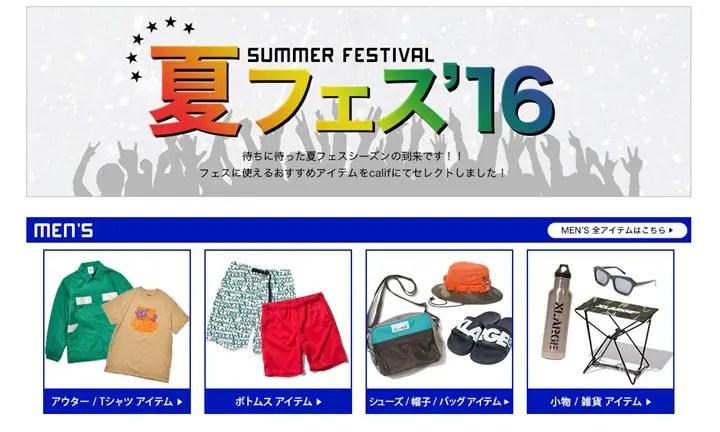 X-large/X-girlのcalif提案!夏フェス 2016を楽しみ為のアイテムをピックアップ! (エクストララージ エックスガール カリフ)