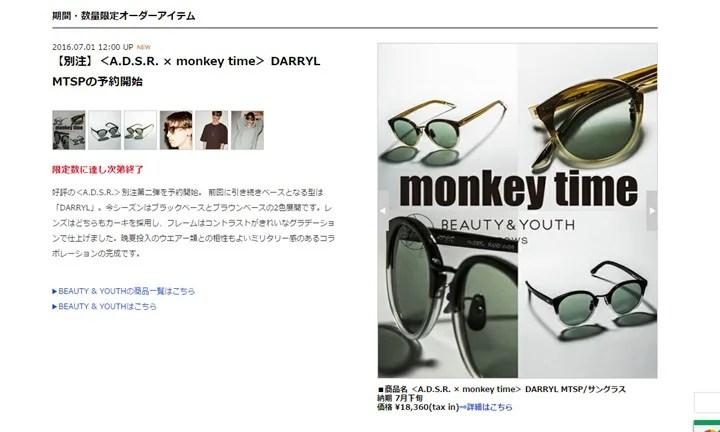 A.D.S.R. 別注!monkey time DARRYL MTSP/サングラスが7月下旬発売! (モンキータイム)