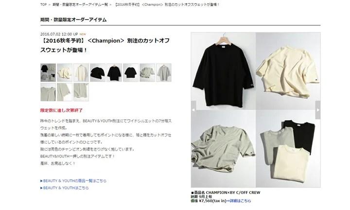 2016年 秋冬モデル!Champion別注 × BEAUTY&YOUTH カットオフスウェットが9月上旬発売! (チャンピオン ビューティアンドユース)