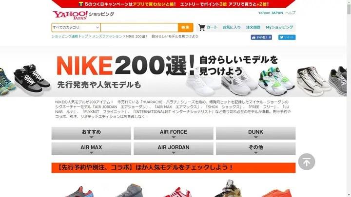 YahooショッピングにNIKEの人気モデルが200アイテム、別注やコラボ、レトロ等をが掲載!
