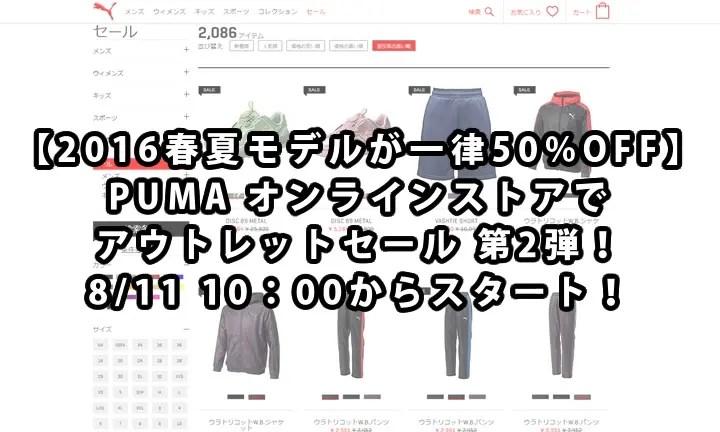 【2016春夏モデルが一律50%OFF】PUMA オンラインストア アウトレットセール 第2弾!8/11 10:00からスタート!8/18まで!