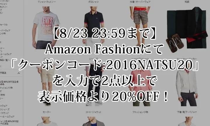 【8/23 23:59まで】Amazon Fashionにて「クーポンコード: 2016NATSU20」を入力で2点以上で表示価格より20%OFF! (アマゾン ファッション)