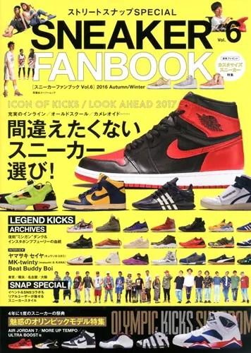 一般ユーザーに「ちょうど良い」スニーカー情報をお届けする「SNEAKER FAN BOOK 6」が9/29発売!