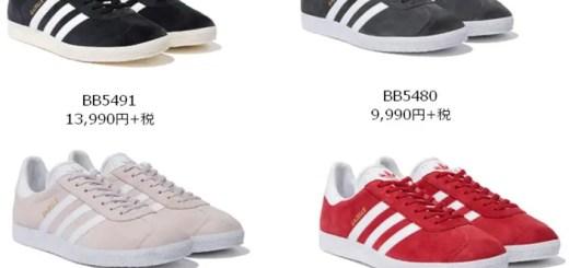 """9/8、9/22発売!adidas Originals GAZELLE """"VINTAGE SUEDE PACK"""" (アディダス オリジナルス ガゼル """"ビンテージ スエード パック"""") [BB5480,82,86,5491] [S76220,7]"""