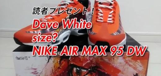 """【プレゼント1名】Dave White size? NIKE AIR MAX 95 """"Orange"""" FOX 27.5cm"""