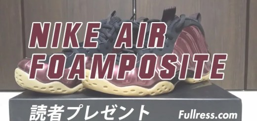 "【プレゼント1名】NIKE AIR FOAMPOSITE ONE ""Maroon"" [314996-601] 27.5cm"