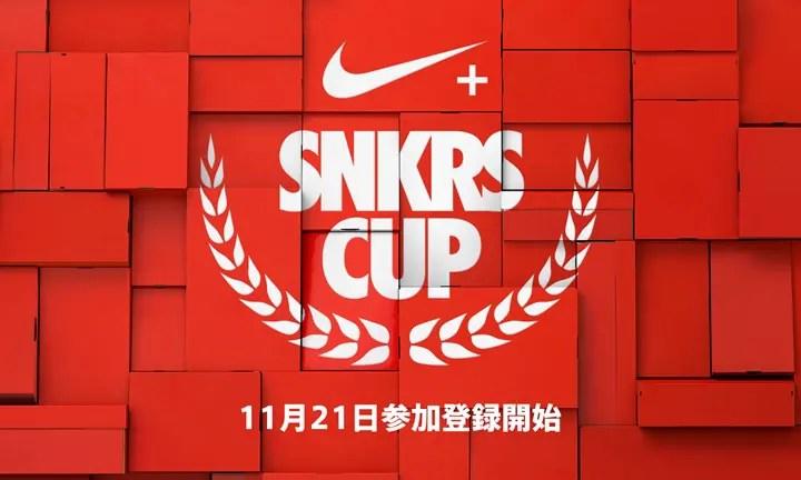 クイズに挑んでチャンスを掴め!ナイキにてオンラインクイズ大会で特別なスニーカー「12 SOLES」をゲット! (NIKE)