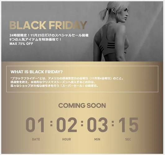 アディダス オンライン ブラックフライデー 2016が11/25 00:00~24時間限定で開催! (adidas ONLINE BLACK FRIDAY)