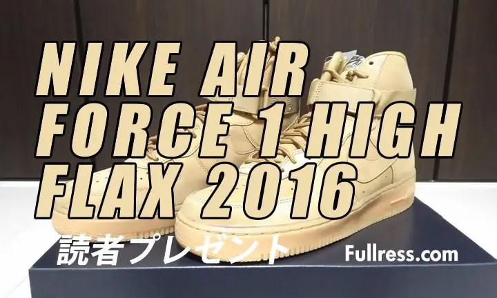"""【プレゼント1名】NIKE AIR FORCE 1 HIGH """"FLAX"""" 2016 [882096-200] 28cm"""