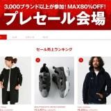 【MAX 80%OFF】ZOZOTOWNにて約3,000ブランド以上が参加中のプレセールが開催! (ゾゾタウン)