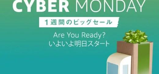 今年最後のビッグセール「アマゾン サイバー マンデー セール」が2016/12/6 00:00~からスタート! (Amazon Cyber Monday Sale)