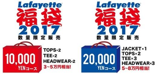 Lafayette 2017 NEW YEAR HAPPY BAG (福袋)の予約スタート! (ラファイエット)