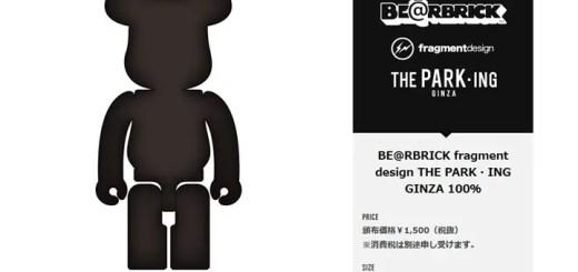 THE PARK・ING GINZAにてFRAGMNET × BE@RBRICKが3サイズ登場!1/7発売! (パーキング銀座 フラグメント ベアブリック)