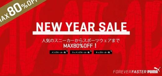 【MAX 80%OFF】PUMA オンライン ニューイヤーセールが開催! (プーマ NEW YEAR SALE)