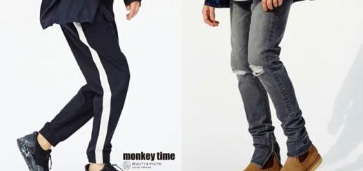 2017 春夏新作!monkey time NEW PANTS COLLECTION スキニー、ワイド、ジョガー3型が2月上旬~発売 (モンキータイム)