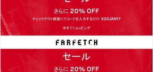OFF-WHITE、MARCELO BURLONを取り扱うFarfetchにてクーポンコード「x20jan17」を入力でセール価格から更に20%オフ! (ファーフェッチ)