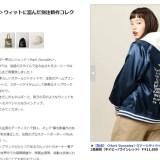 BEAUTY&YOUTH × MARK GONZALES 別注新作コレクションが発売開始! (ビューティ アンド ユース マーク ゴンザレス)