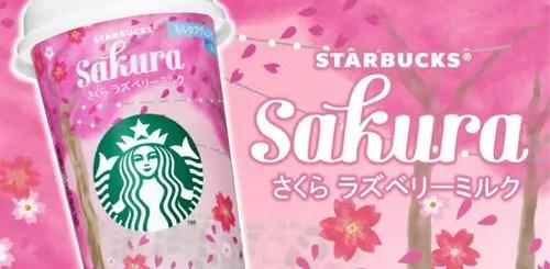スタバ (STARBUCKS) コンビニチルドから「さくら ラズベリーミルク」がコンビニに新登場!