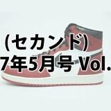 「ナイキ NIKE」大特集!2nd (セカンド) 2017年5月号 Vol.122が3/16発売!