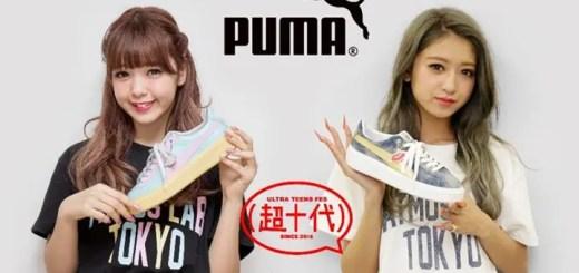 にこるん/みちょぱ プロデュース × PUMA × atmos 別注スニーカーが4/1発売! (藤田ニコル アトモス 超十代)