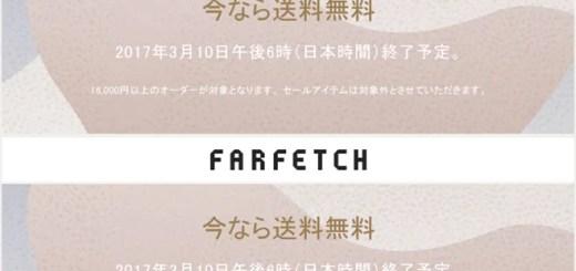 【3日間限定】OFF-WHITE、MARCELO BURLONを取り扱うFarfetchが海外発送なのに送料0円キャンペーン開催! (ファーフェッチ)