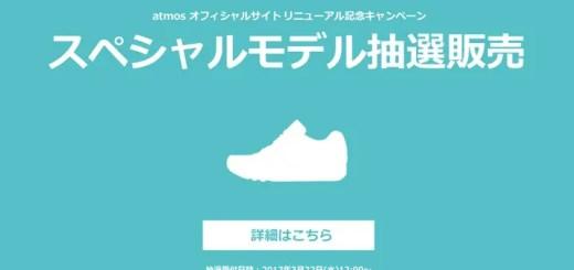 atmos-tokyo サイトリニューアル記念としてスペシャルモデルの抽選販売が/22 12:00~開催! (アトモス)