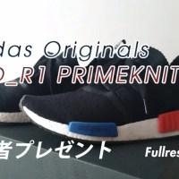 【プレゼント1名】adidas Originals NMD_R1 PRIMEKNIT OG (アディダス オリジナルス エヌ エム ディー プライムニット) [S79168]