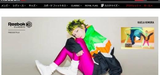 秋発売予定!木村カエラ × REEBOK CLASSIC Freestyle (リーボック クラシック フリースタイル)