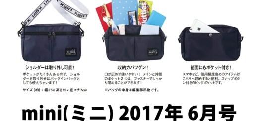 X-girl特製のショルダーバッグが付録!mini(ミニ) 2017年6月号が4/28発売!