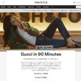 注文から90分以内にお届け!Farfetch × GUCCI 新サービス「F90」がスタート! (ファーフェッチ グッチ)