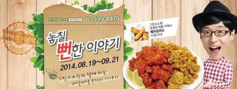 korea_chicken04