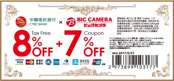 https-www.ctbcbank.com-html-201712-creditcard-CNB2016102702-31-index.html
