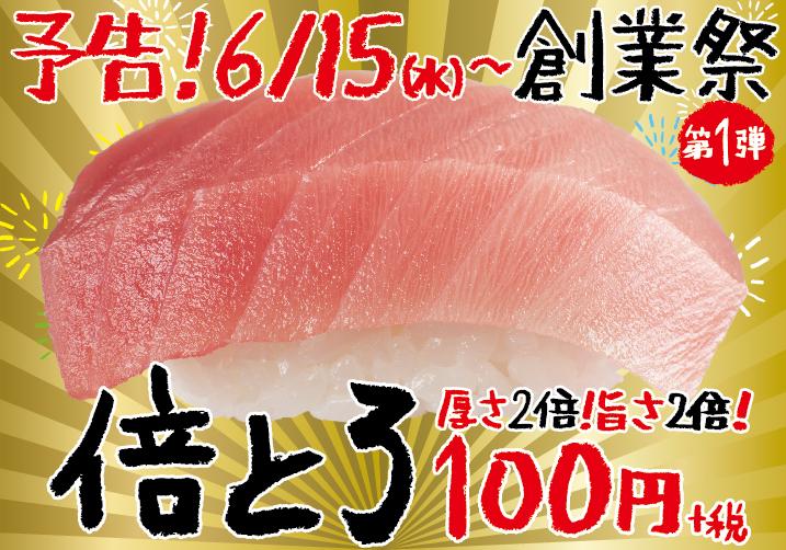 0606_sogyosai_yokoku_billboard_w717h502