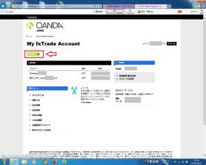アカウント情報の管理画面