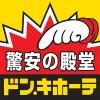 【朗報】ドン・キホーテのパソコン、19800円(税別)