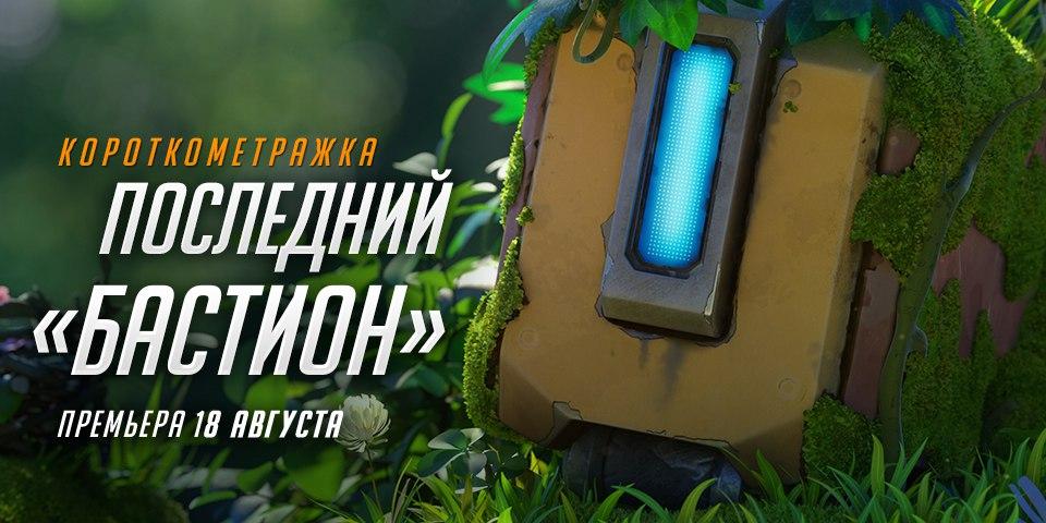 Overwatch tendrá un nuevo corto animado la próxima semana