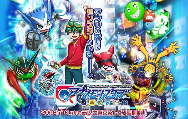 Nuevos-miembros-en-el-reparto-del-anime-de-Digimon-Universe-gamersrd.com