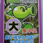 Plants vs. Zombies CHINESE trading cards 6