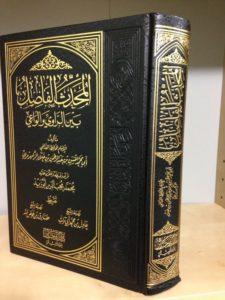 Muuqaalka 1: al-Muxaddithul Faasil baynar Raawii wal Waacii