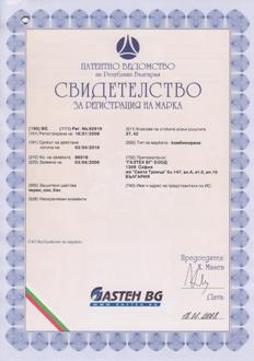 Certificate of registration of the mark