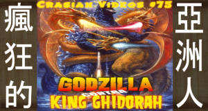 Episode 75 – Godzilla Vs. King Ghidorah