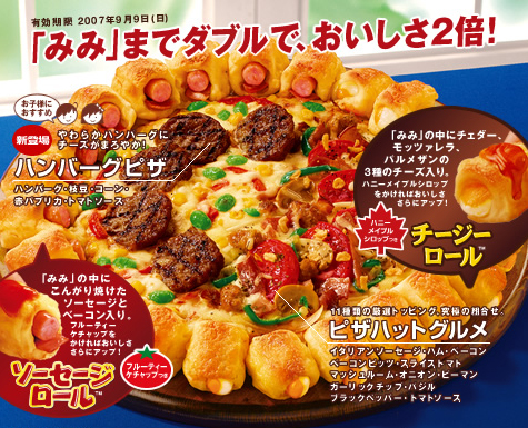 Pizza Hut Double Roll pie