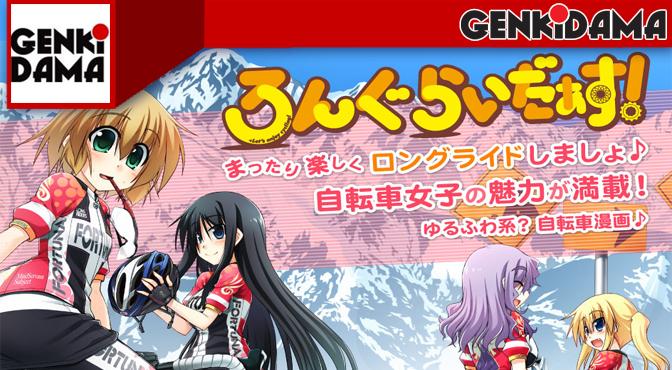 Long Riders!, mangá de Taishi Miyake, ganhará anime