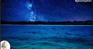 andmans star gazing