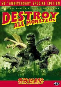 DestroyAllMonster50t