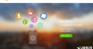 Meizu flyme cloud
