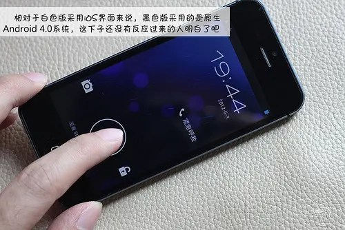android powered knock off iPhone 5 china