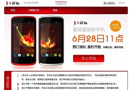 6 Top Chinese Phones You Should Buy Instead of the iPhone 5!