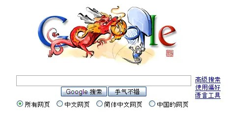 google chinese dragon playing basketball