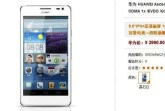 huawei ascend d2 price